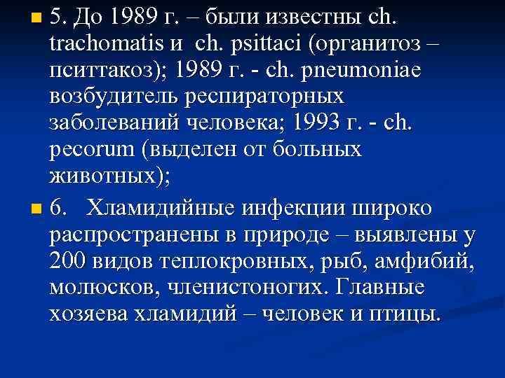 n 5. До 1989 г. – были известны ch. trachomatis и ch. psittaci (органитоз