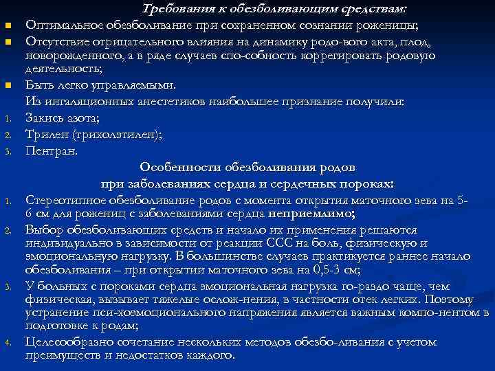 Требования к обезболивающим средствам: n n n 1. 2. 3. 1. 2. 3. 4.