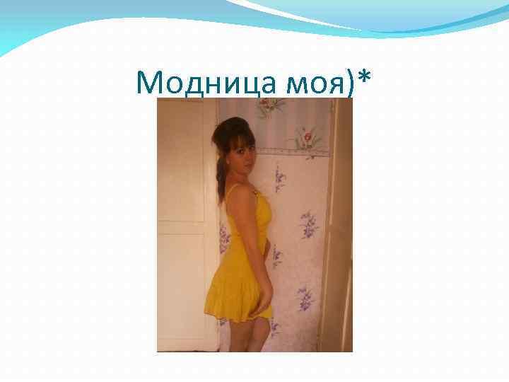 Модница моя)*