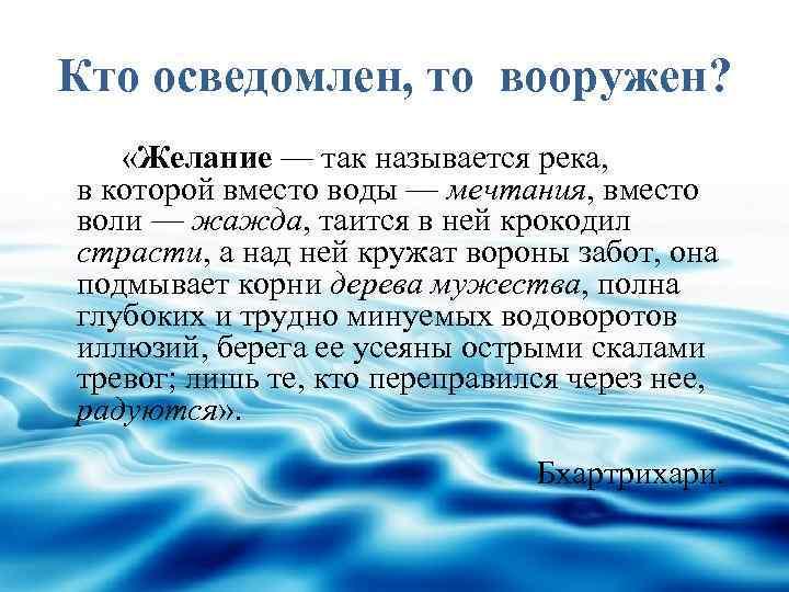 Кто осведомлен, то вооружен? «Желание — так называется река, в которой вместо воды —