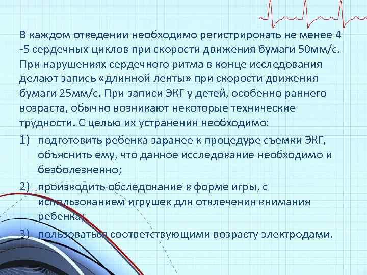 В каждом отведении необходимо регистрировать не менее 4 -5 сердечных циклов при скорости движения