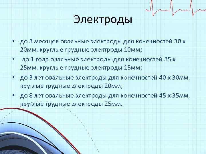 Электроды • до 3 месяцев овальные электроды для конечностей 30 х 20 мм, круглые