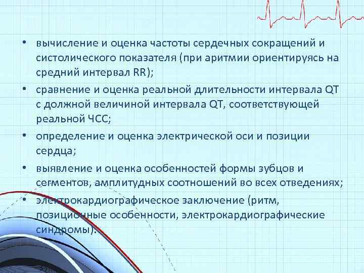• вычисление и оценка частоты сердечных сокращений и систолического показателя (при аритмии ориентируясь