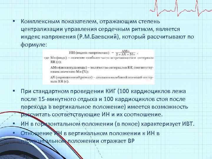 • Комплексным показателем, отражающим степень централизации управления сердечным ритмом, является индекс напряжения (P.
