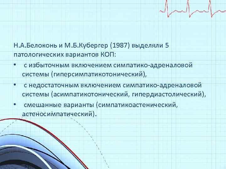 Н. А. Белоконь и М. Б. Кубергер (1987) выделяли 5 патологических вариантов КОП: •