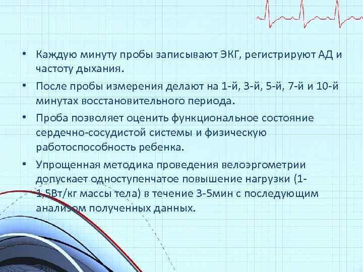 • Каждую минуту пробы записывают ЭКГ, регистрируют АД и частоту дыхания. • После