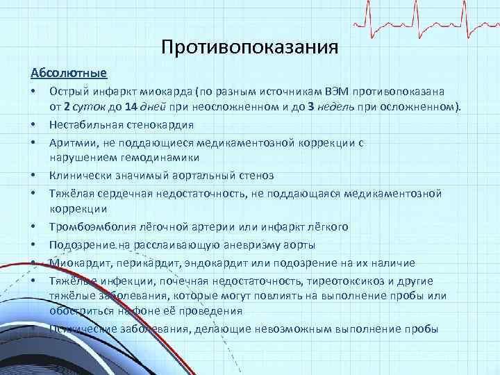 Противопоказания Абсолютные • • • Острый инфаркт миокарда (по разным источникам ВЭМ противопоказана от