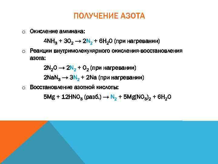 ПОЛУЧЕНИЕ АЗОТА o Окисление аммиака: 4 NH 3 + 3 O 2 → 2