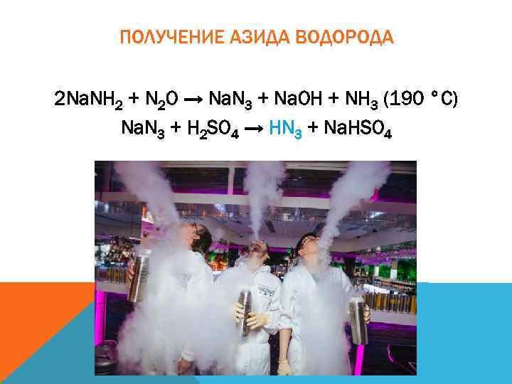 ПОЛУЧЕНИЕ АЗИДА ВОДОРОДА 2 Na. NH 2 + N 2 O → Na. N