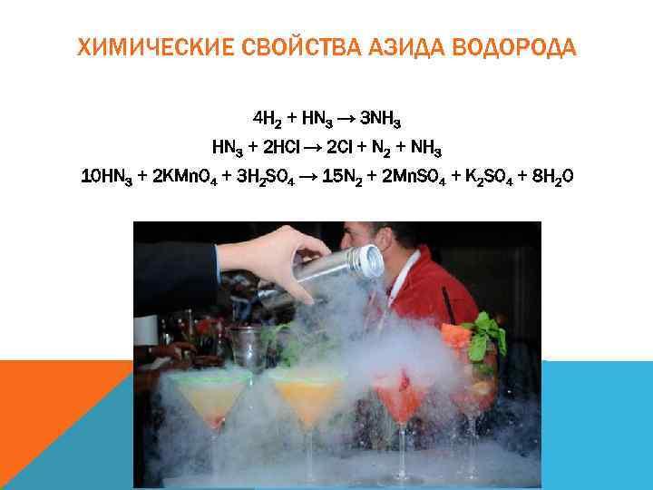 ХИМИЧЕСКИЕ СВОЙСТВА АЗИДА ВОДОРОДА 4 H 2 + HN 3 → 3 NH 3