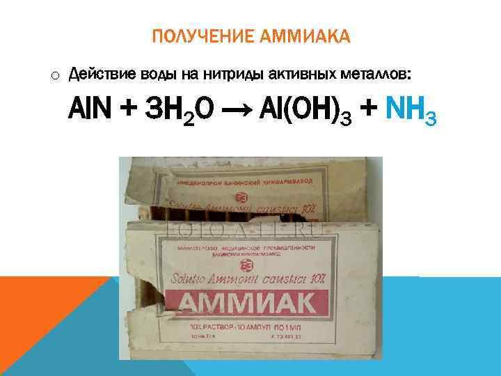 ПОЛУЧЕНИЕ АММИАКА o Действие воды на нитриды активных металлов: Al. N + 3 H