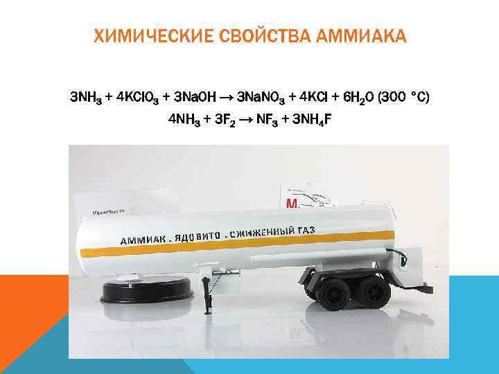 ХИМИЧЕСКИЕ СВОЙСТВА АММИАКА 3 NH 3 + 4 KCl. O 3 + 3 Na.