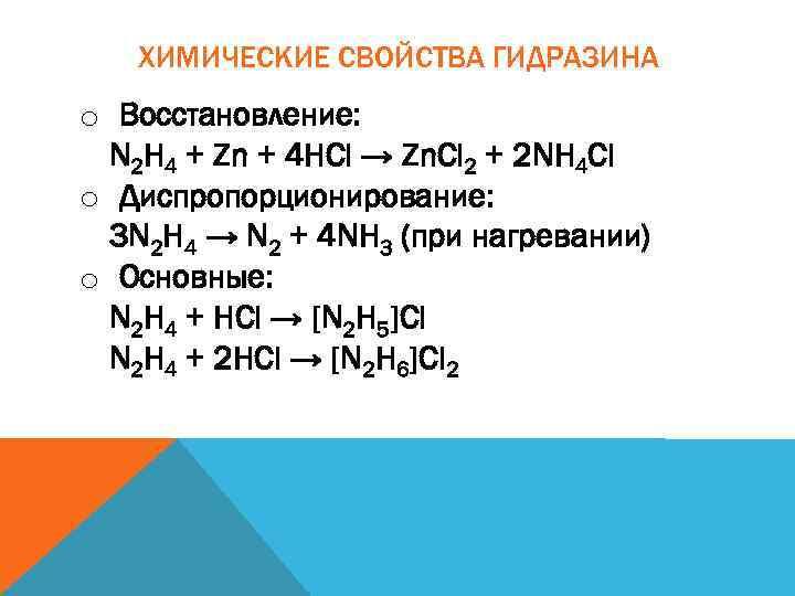 ХИМИЧЕСКИЕ СВОЙСТВА ГИДРАЗИНА o Восстановление: N 2 H 4 + Zn + 4 HCl