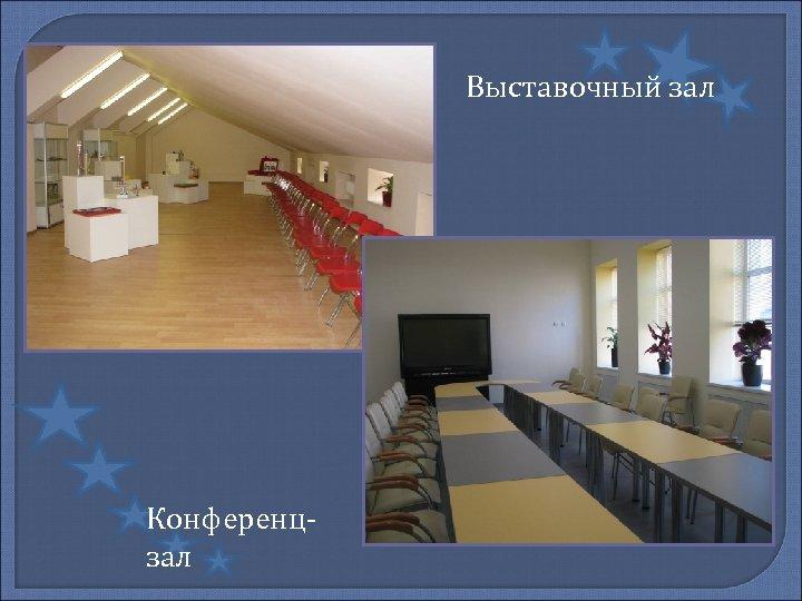 Выставочный зал Конференцзал