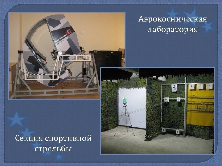 Аэрокосмическая лаборатория Секция спортивной стрельбы