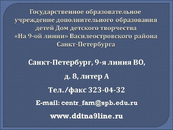 Санкт-Петербург, 9 -я линия ВО, д. 8, литер А Тел. /факс 323 -04 -32
