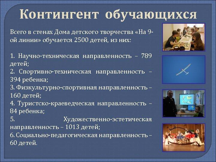 Контингент обучающихся Всего в стенах Дома детского творчества «На 9 ой линии» обучается 2500