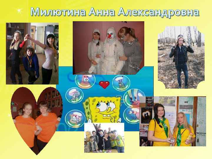 Милютина Анна Александровна