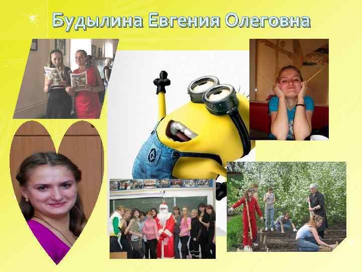Будылина Евгения Олеговна