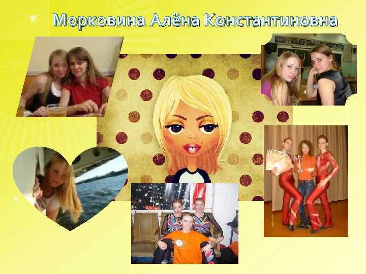 Морковина Алёна Константиновна