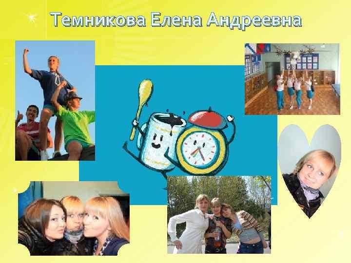 Темникова Елена Андреевна