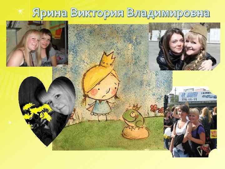 Ярина Виктория Владимировна
