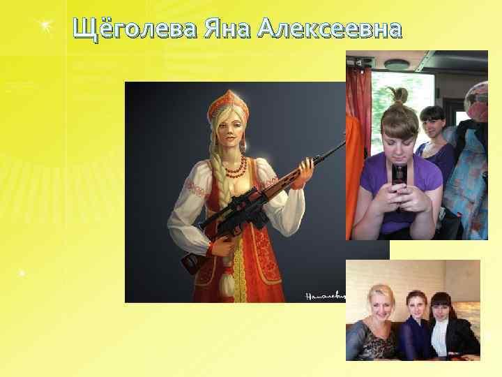 Щёголева Яна Алексеевна