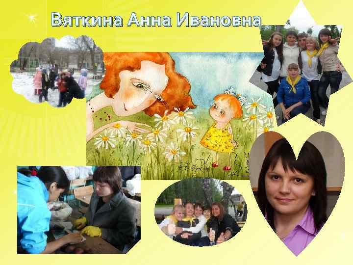 Вяткина Анна Ивановна