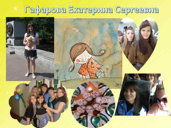 Гафарова Екатерина Сергеевна