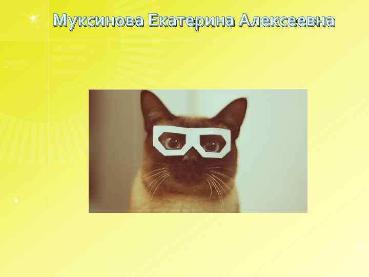 Муксинова Екатерина Алексеевна