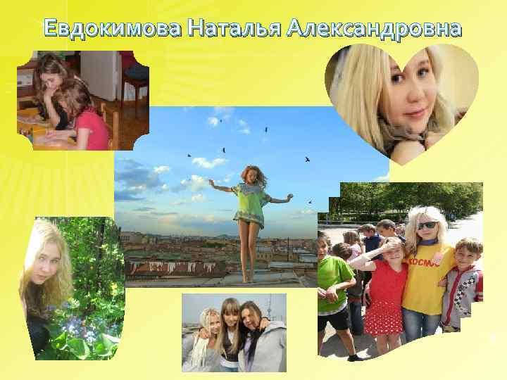 Евдокимова Наталья Александровна