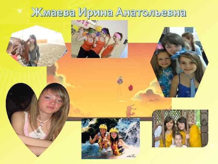 Жмаева Ирина Анатольевна