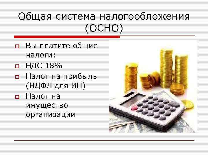 Но прежде всего, следует ориентироваться именно на налоговый кодекс российской федерации.