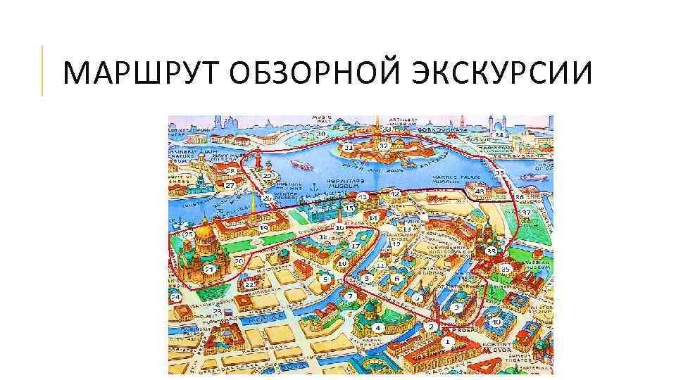 МАРШРУТ ОБЗОРНОЙ ЭКСКУРСИИ