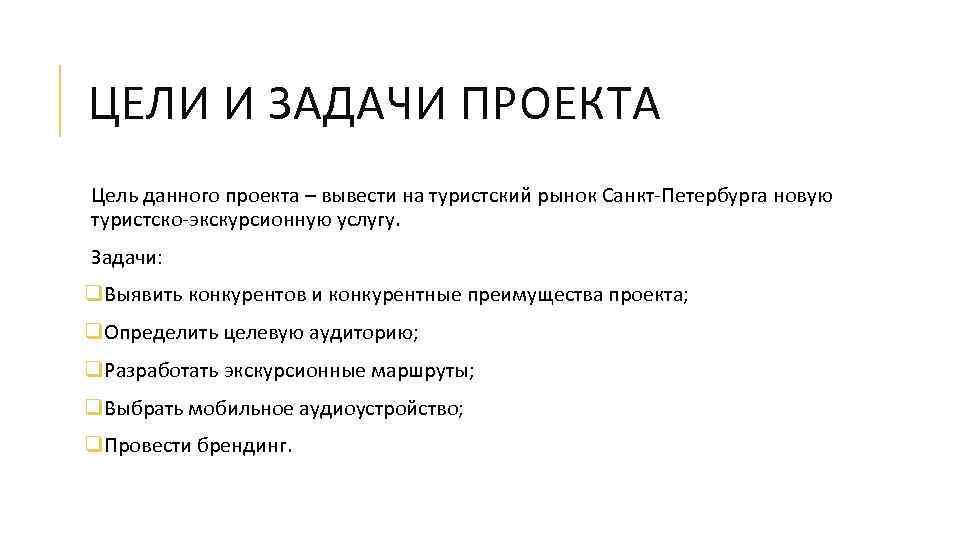 ЦЕЛИ И ЗАДАЧИ ПРОЕКТА Цель данного проекта – вывести на туристский рынок Санкт-Петербурга новую