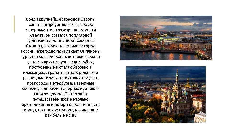 Среди крупнейших городов Европы Санкт-Петербург является самым северным, но, несмотря на суровый климат, он