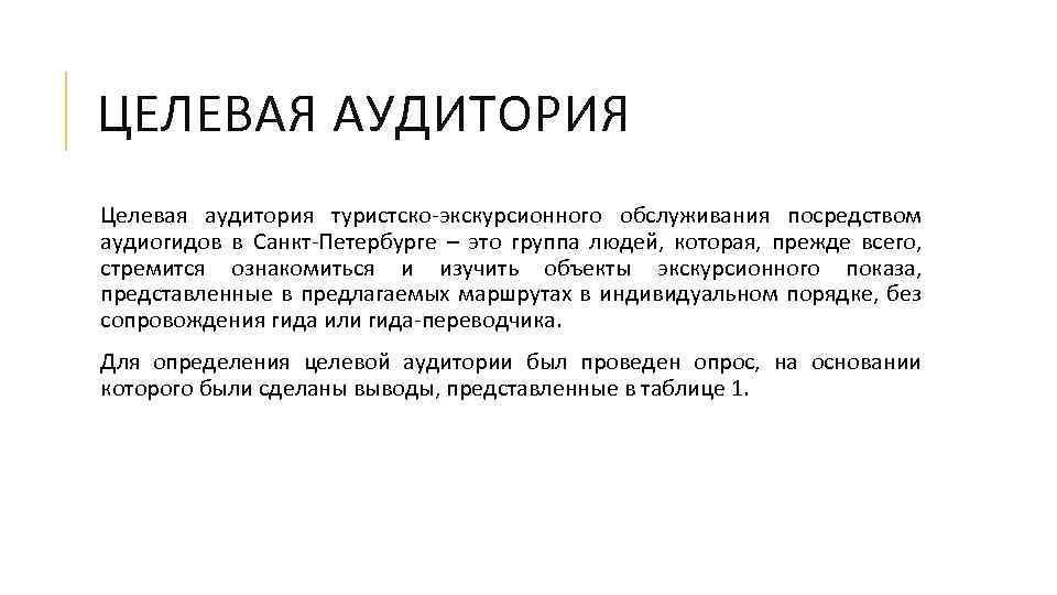 ЦЕЛЕВАЯ АУДИТОРИЯ Целевая аудитория туристско-экскурсионного обслуживания посредством аудиогидов в Санкт-Петербурге – это группа людей,