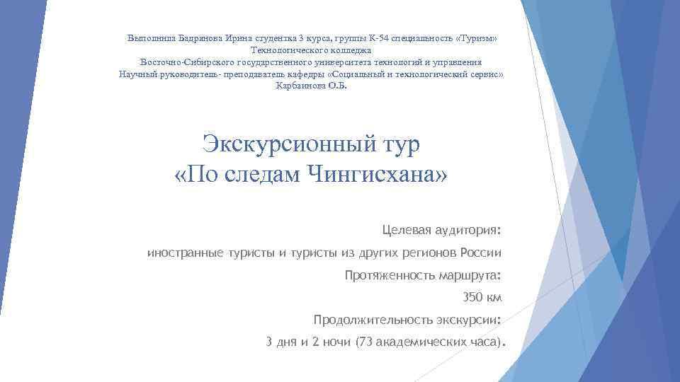 Выполнила Бадрянова Ирина студентка 3 курса, группы К-54 специальность «Туризм» Технологического колледжа Восточно-Сибирского государственного