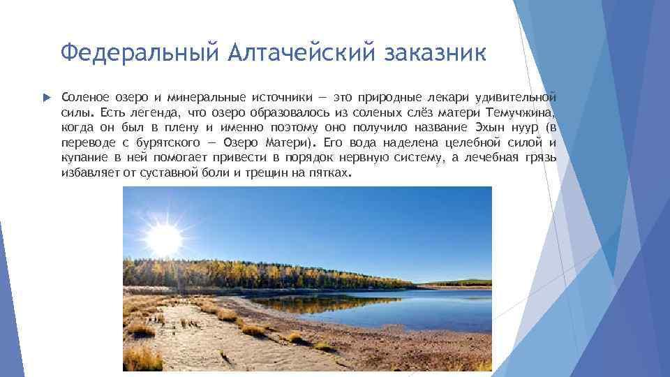 Федеральный Алтачейский заказник Соленое озеро и минеральные источники — это природные лекари удивительной силы.