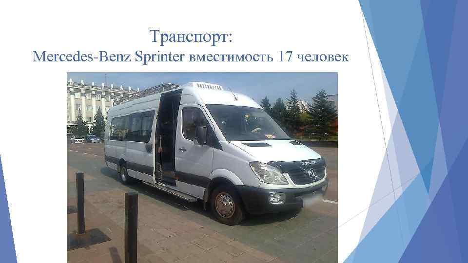 Транспорт: Mercedes-Benz Sprinter вместимость 17 человек