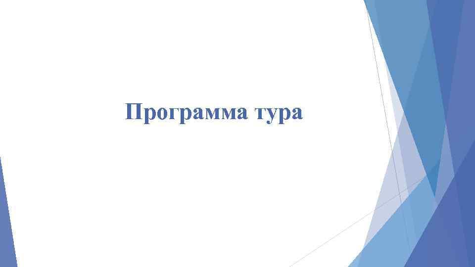 Программа тура