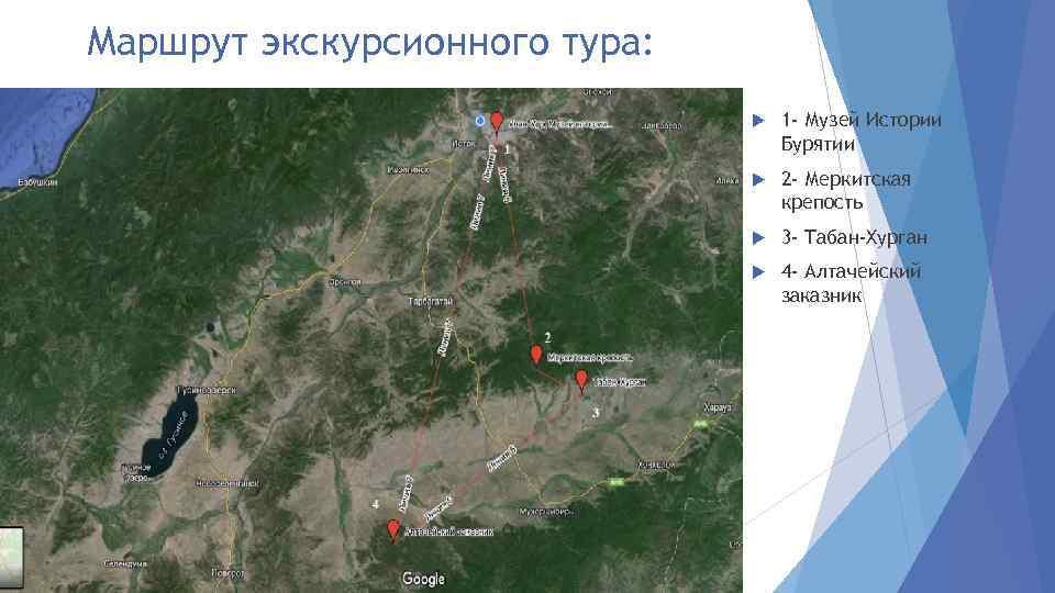 Маршрут экскурсионного тура: 1 - Музей Истории Бурятии 2 - Меркитская крепость 3 -