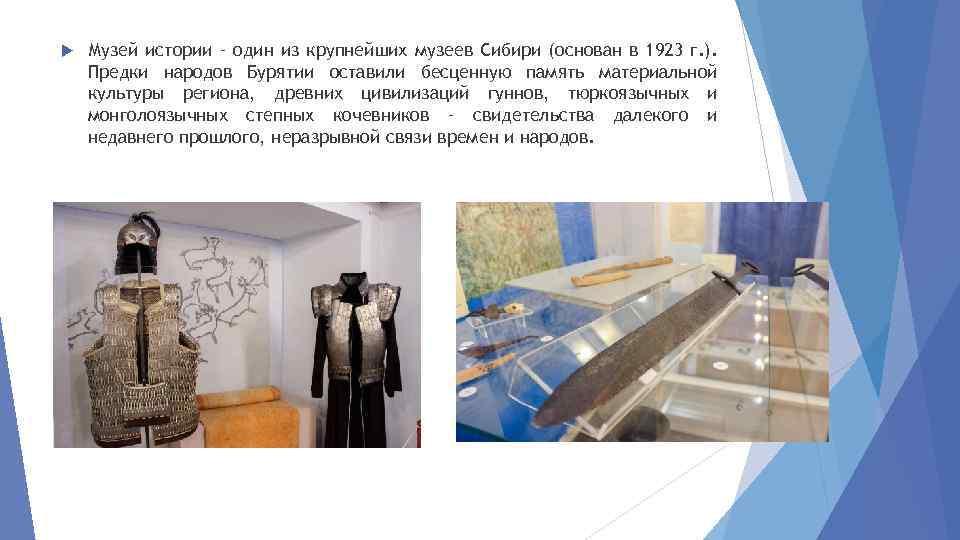 Музей истории – один из крупнейших музеев Сибири (основан в 1923 г. ).