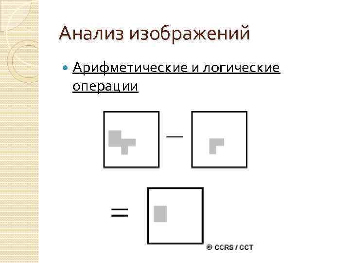 Анализ изображений Арифметические и логические операции