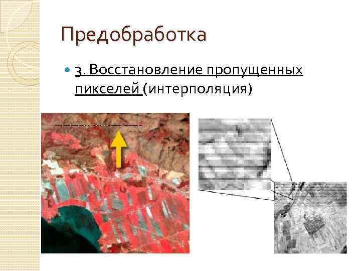 Предобработка 3. Восстановление пропущенных пикселей (интерполяция)