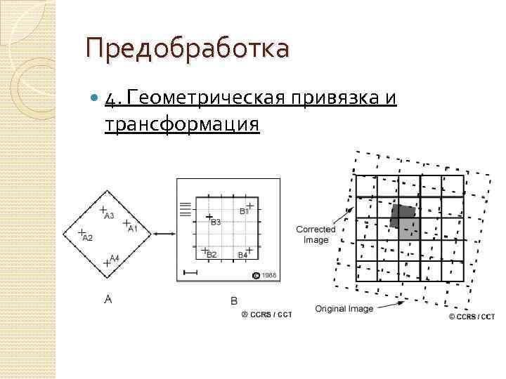 Предобработка 4. Геометрическая привязка и трансформация