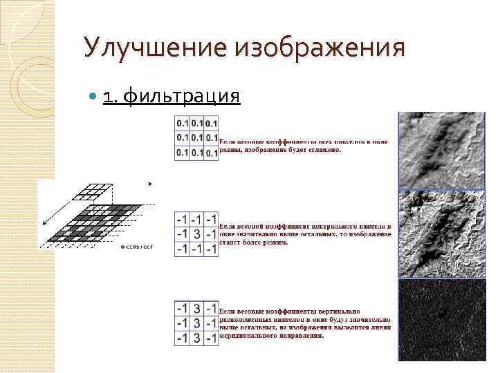Улучшение изображения 1. фильтрация