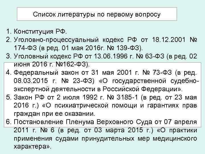 Список литературы по первому вопросу 1. Конституция РФ. 2. Уголовно-процессуальный кодекс РФ от 18.