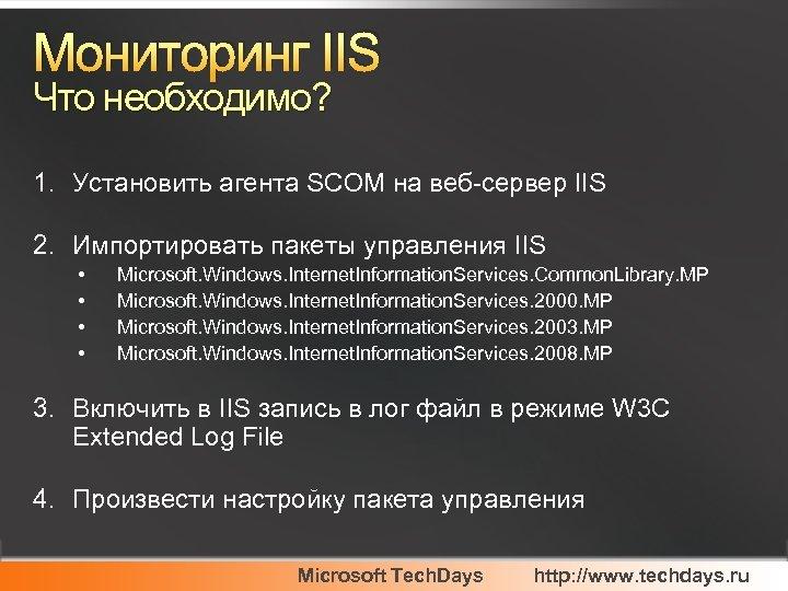 Мониторинг IIS Что необходимо? 1. Установить агента SCOM на веб-сервер IIS 2. Импортировать пакеты