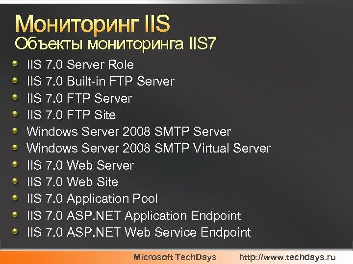 Мониторинг IIS Объекты мониторинга IIS 7. 0 Server Role IIS 7. 0 Built-in FTP